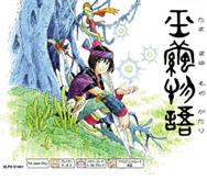 玉繭物語 PS one Books